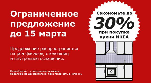 Кухни икеа ростов-на-дону каталог товаров и цены официальный сайт